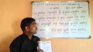 MPSC - Grammar in Marathi - Verbs .   English (Spoken) Grammar through Marathi.  classes.