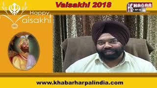 JAGJIT SINGH || WISHES FOR VAISAKHI || KHABAR HARPAL INDIA
