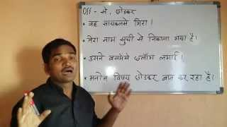 Learn English grammar lessons for beginners in HINDI. Spoken English .. compititive exams.