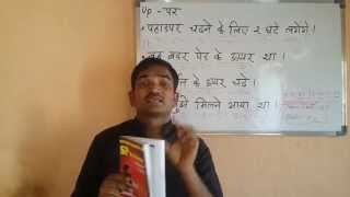 English Grammar for competitive exams through Hindi.. Tenses. Videos. Lessons.