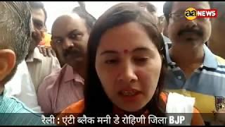 Anti Black Money day Rohini Distt. BJP एंटी ब्लैक मनी डे रोहिणी जिला BJP