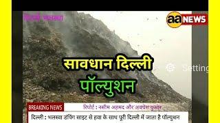 Bhalswa Dumping Site Delhi |  Delhi Polution | Delhi Smoke