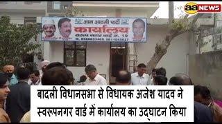 Delhi AAP MLA Ajesh Yadav inaugurated Swarup Nagar Office