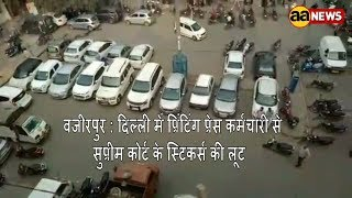 SC Parking Stickers Snatching Wajirpur Ashok VIhar Delhi