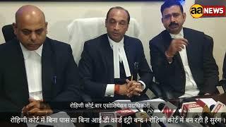 Rohini Court में शुरू होगी सुरंग : सुरंग के अंदर से पेश होंगे मुलजिम