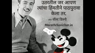 Marathi motivational Quotes  to speak english.  Classes in Pune.  Spoken Course.