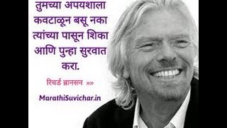 Marathi motivational Quotes to speak english  Classes in Malwan -  Sindhudurg    Spoken Course  video - id 341f97987b33c0 - Veblr Mobile