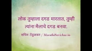 Motivational Quotes for Spoken English. Class in Nandurbar.