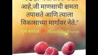 Motivational Quotes for Spoken English. Class in Bhandara.