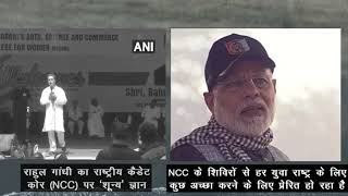 Sharing a small clip of our PM Modi to help Rahul Gandhi to learn a thing about NCC and its values!