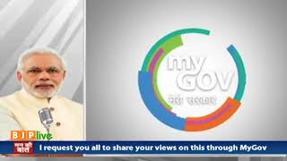 Share your opinions & suggestions with everyone via MyGov. What should be the logo for 'Gandhi 150'