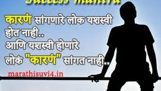 Watch Marathi Motivational Quotes To Speak English Clas Video
