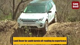 off roading के शौकीन हैं तो #LandRover के ये फीचर्स आपको आएंगे पसंद
