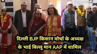 Narela Vidhansbha : दिल्ली BJP किसान मोर्चा के अध्यक्ष के भाई बिल्लू मान AAP में शामिल