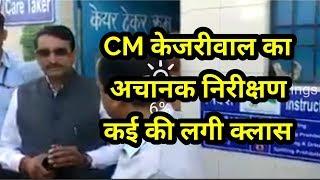 CM Arvind Kejariwal Suddenly Inspected