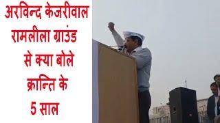 Full Speech Arvind Kejriwal at Ramlila Maidan Kranti Ke 5 Saal