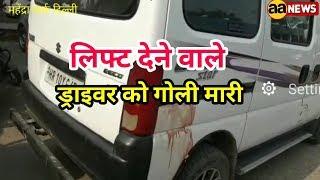 Jahagirpuri Mahendera Park News