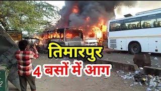 Timarpur News . तिमारपुर न्यूज़  Delhi Timarpur