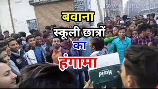 Bawana School News | Outer Delhi News | Bawana JJ Colony