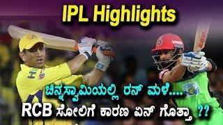 RCB vs RR IPL Match Highlights | ಚಿನ್ನಸ್ವಾಮಿಯಲ್ಲಿ ರನ್ ಮಳೆ RCB ಸೋಲಿಗೆ ಕರಣ ಏನ್ ಗೊತ್ತಾ ?