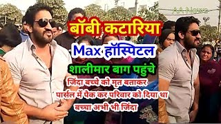 Boby Kataria at Max Hospital Shalimar Bagh Delhi बॉबी कटारिया मैक्स हॉस्पिटल