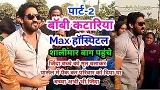 Part-2 Boby Kataria at Max Hospital Shalimar Bagh Delhi बॉबी कटारिया मैक्स पर