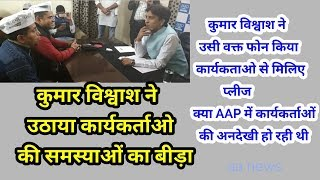 AAP leader Kumar Vishwas meeting with party worker from various area at party office in Delhi