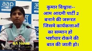 Kumar Vishwash Full Press Confrence