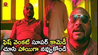 ఫిష్ వెంకట్ సూపర్ కామెడీ చూసి హాయిగా నవ్వుకోండి - Latest Telugu Movie Scenes - Bhavani HD Movies