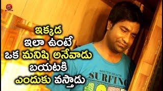 ఇక్కడ ఇలా ఉంటే ఒక మనిషి అనేవాడు బయటకి ఎందుకు వస్తాడు - Latest Telugu Movie Scenes - Bhavani HD Movie