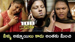 వీళ్ళు అమ్మాయిలు కాదు అంతకు మీంచి - Latest Telugu Movie Scenes - Bhavani HD Movies