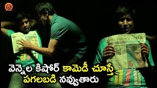 వెన్నెల కిషోర్ కామెడీ చూస్తే పగలబడి నవ్వుతారు - Latest Telugu Movie Scenes - Bhavani HD Movie