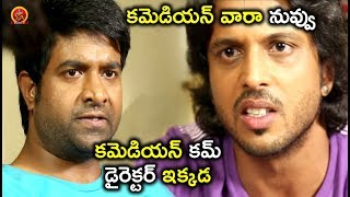 కమెడియన్ కమ్ డైరెక్టర్ ఇక్కడ - Latest Telugu Movie Scenes - Bhavani HD Movie
