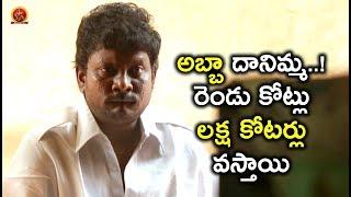 అబ్బా దానిమ్మ..! రెండు కోట్లు లక్ష కోటర్లు వస్తాయి - Latest Telugu Movie Scenes - Bhavani HD Movie
