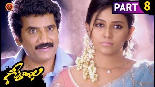 Geethanjali Full Movie Part 8 - Anjali, Brahmanandam