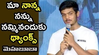 Akash Puri Emotional Speech @ Mehbooba Press Meet || Puri Jagannadh