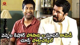 వెన్నెల కిషోర్ పోసాని ల సూపర్ కామెడీ చూస్తే పొట్టచెక్కలే - Latest Telugu Movie Scenes - Bhavani HD