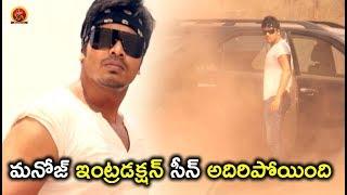 మనోజ్ ఇంట్రడక్షన్ సీన్ అదిరిపోయింది - Latest Telugu Movie Scenes - Bhavani HD Movie