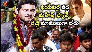థియేటర్ల వద్ద మహేష్ ఫ్యాన్స్ రచ్చ మాములుగా లేదు - Latest Telugu Movie Scenes - Bhavani HD Movie