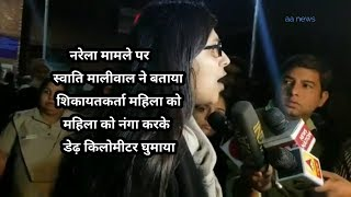 Sawati Maliwal statement on Narela matter