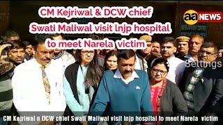 Cm Kejriwal n DCW chief Swati maliwal visit lnjp hospital to meet Narela victim