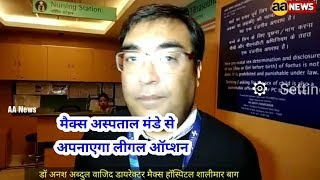 Max Hospital Shalimar Bagh update news . Director Bite