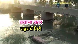 Bawana Nahar News