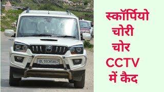 Sultanpuri scorpio theft cctv