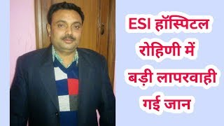 Rohini ESI Hospital News.