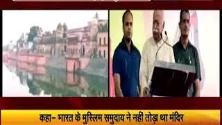 राम मंदिर पर बोले RSS प्रमुख मोहन भागवत, कहा-  मुस्लिमों ने नहीं तोड़ा था राम मंदिर