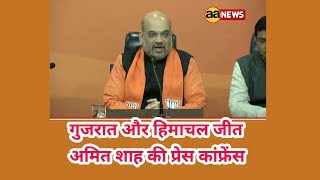 Press Conference by Amit Shah at Central Office New Delhi