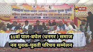 Pal - Baghel Dhangar Samaj yuvak yuvti sammelan Delhi Jhandwalan
