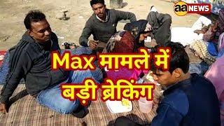 Max Hospital Delhi update