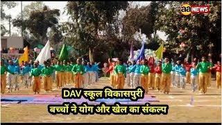 DAV School Vikaspuri Delhi Annual Programme .